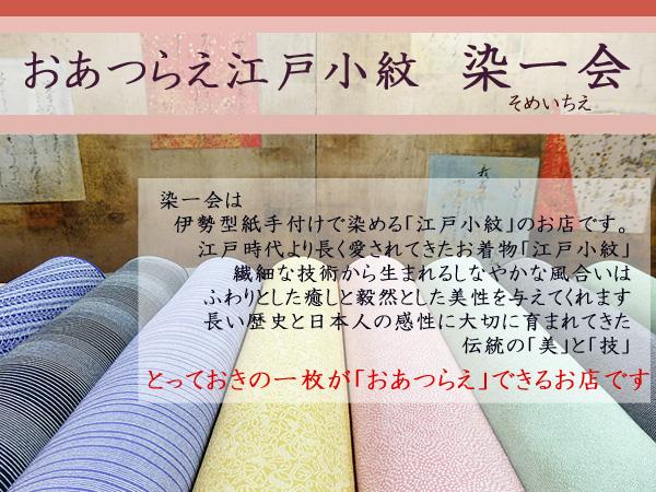 """江戸小紋をお探しなら、伊勢型紙手付けの江戸小紋を!お客様だけのオリジナルな「おあつらえ」え」を致しております"""""""