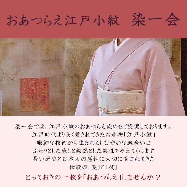 江戸小紋をお探しなら、伊勢型紙手付けの江戸小紋を!お客様だけのオリジナルな「おあつらえ」え」を致しております